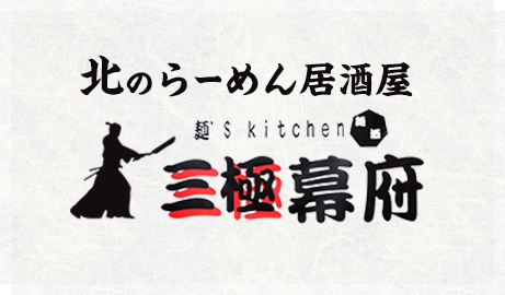 麺's kitchen 三極幕府